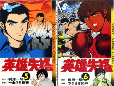 KAJIWARA-YAMASAKI-hero-disqualification5-6.jpg