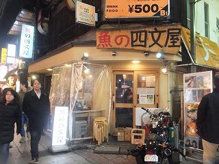 NAKANO-shimonya57.jpg