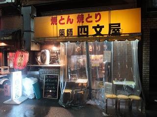 NAKANO-shimonya58.jpg