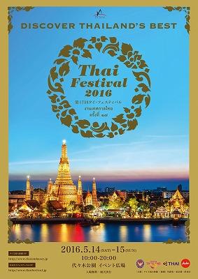 Thai-Festival172.jpg