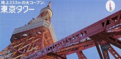 Tokyo-Tower-ticket1.jpg