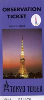 Tokyo-Tower-ticket2.jpg