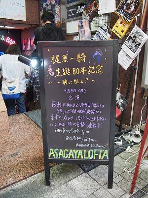 asagaya-loft62.jpg