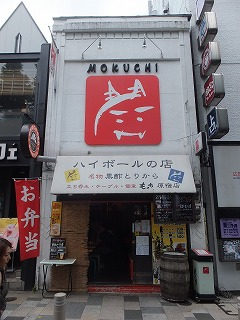 harajuku-mokuchi6.jpg