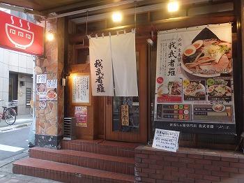 hatagaya-gamushara1.jpg