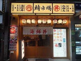 hatagaya-maguro-ichiba1.jpg