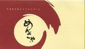 hatagaya-menkoya5.jpg