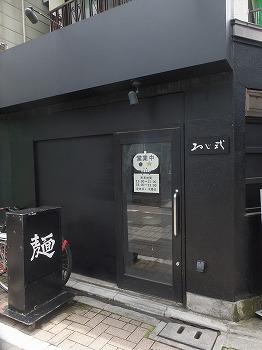 hatagaya-nejishiki1.jpg