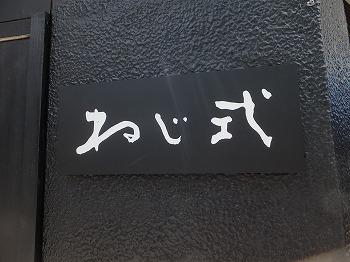 hatagaya-nejishiki2.jpg