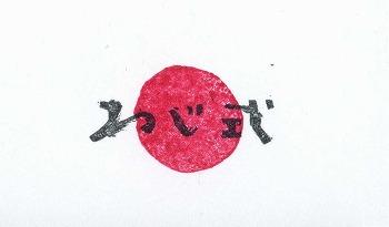 hatagaya-nejishiki3.jpg
