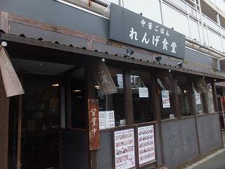 hatagaya-renge1.jpg