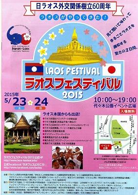laos-festival60.jpg
