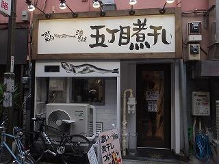 nakano-5choumeniboshi1.jpg