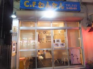 nakano-C-F-wantan1.jpg