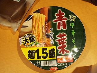 nakano-aoba17.jpg