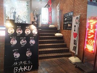nakano-baku1.jpg