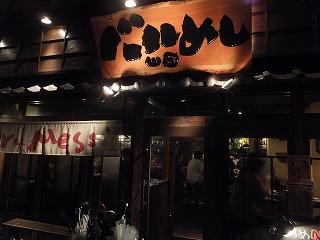 nakano-barumeshi-yamada1.jpg