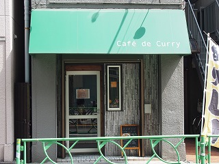 nakano-cafe-de-curry1.jpg