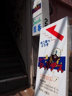 nakano-currysharidesu1.jpg