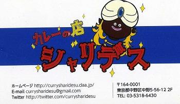 nakano-currysharidesu11.jpg