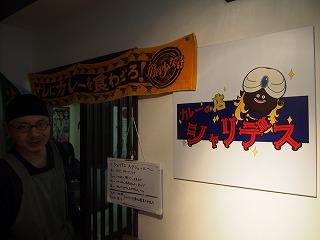 nakano-currysharidesu3.jpg