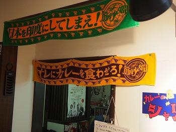 nakano-currysharidesu4.jpg