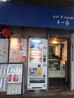 nakano-e-tei1.jpg