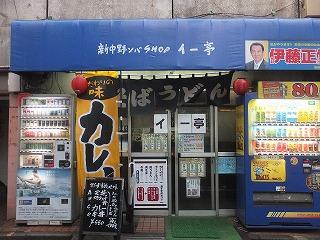 nakano-e-tei2.jpg