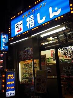 nakano-fukushin1.jpg