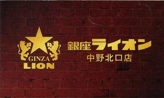nakano-ginzalion5.jpg