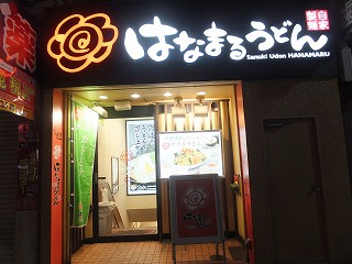 nakano-hanamaru10.jpg