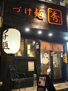 nakano-hide1.jpg