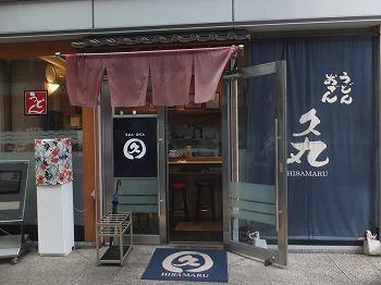 nakano-hisamaru1.jpg