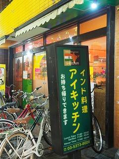 nakano-i-kitchen1.jpg