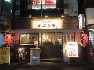nakano-kaburaya17.jpg