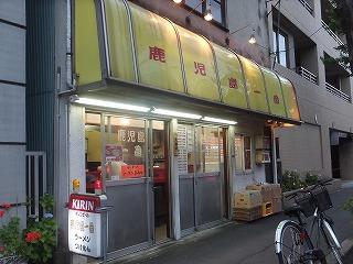 nakano-kagoshima-ichiban25.jpg