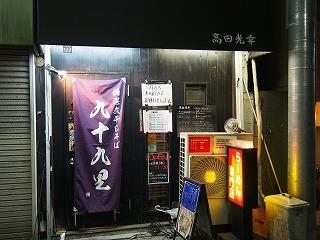 nakano-kujukuri1.jpg