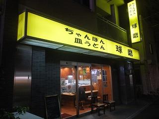 nakano-kuma8.jpg