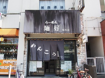nakano-menko12.jpg