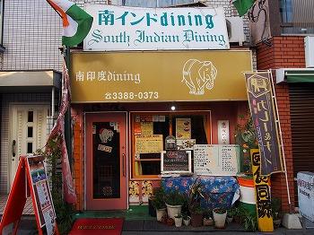 nakano-minami-indodining1.jpg