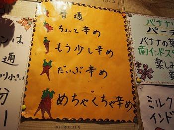 nakano-minami-indodining4.jpg