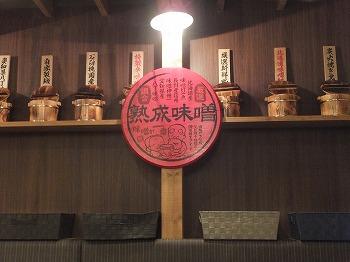 nakano-misogaichiban2.jpg