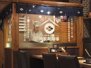 nakano-misogaichiban4.jpg
