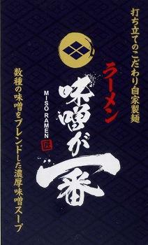 nakano-misogaichiban8-.jpg