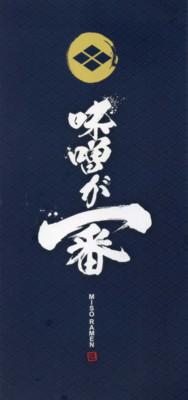nakano-misogaichiban9.jpg