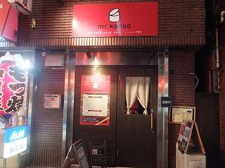 nakano-mr-kanso1.jpg