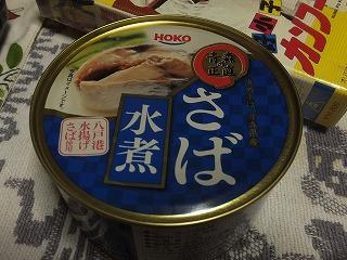 nakano-mr-kanso29.jpg