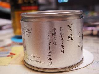 nakano-mr-kanso34.jpg