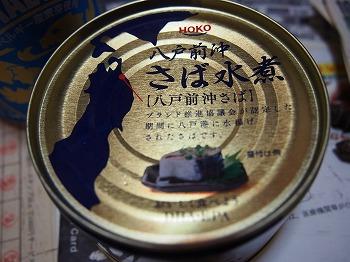 nakano-mr-kanso54.jpg