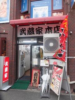 nakano-musashiya1.jpg